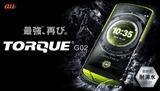 Torque G02 - Smartphone chống nước biển đầu tiên trên thế giới