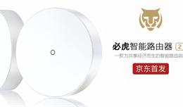 Hàng loạt lỗ hổng bảo mật bị phát hiện trên Router WiFi BHU của Trung Quốc