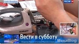 Virus gián điệp trong bàn ủi Trung Quốc nhắm vào Nga