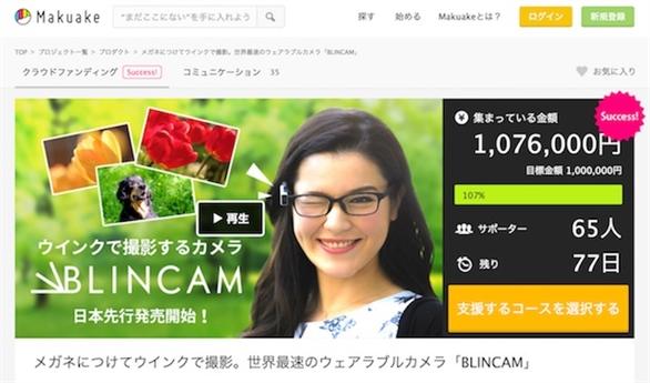 The Blincam - Máy chụp ảnh bằng cách nháy mắt